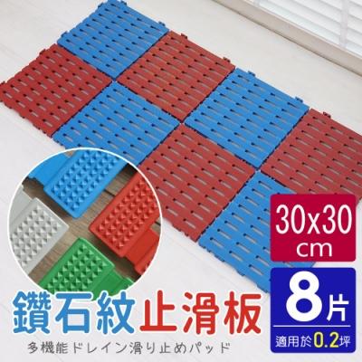 【AD德瑞森】鑽石紋30CM工作棧板/防滑板/止滑板/排水板(8片裝-適用0.2坪)