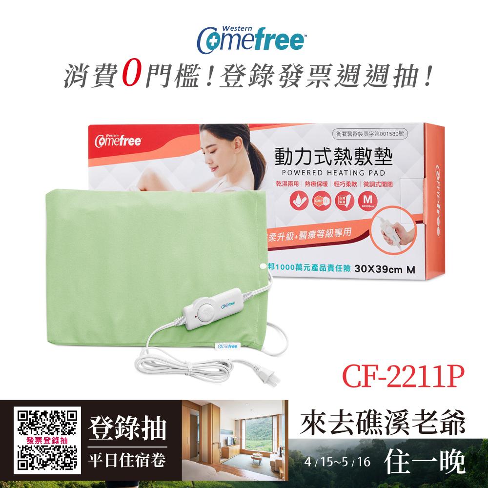 Comefree 微調型乾濕兩用動力式熱敷墊CF-2211P-中 (醫療級) (速)
