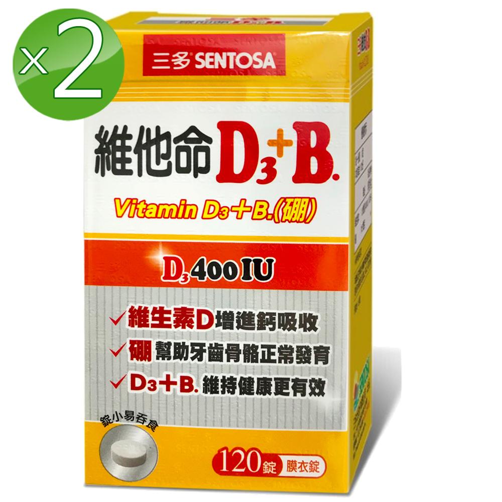 三多 維他命D3+B.膜衣錠2入組(120錠/盒)