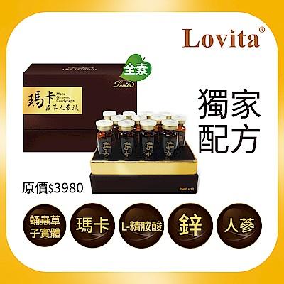 Lovita愛維他 帝王瑪卡蟲草人蔘飲 精裝12瓶 效期2021.05.14 (鋅 精胺酸)