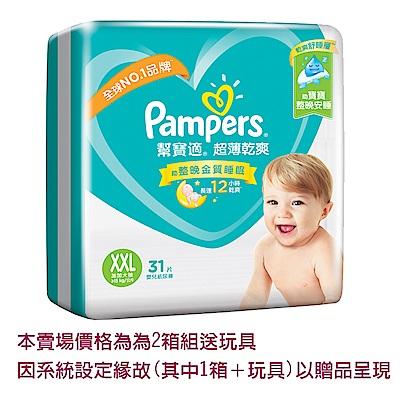 (2箱組合買就送玩具)幫寶適 超薄乾爽 嬰兒紙尿褲 (XXL) 31片 x4包/箱