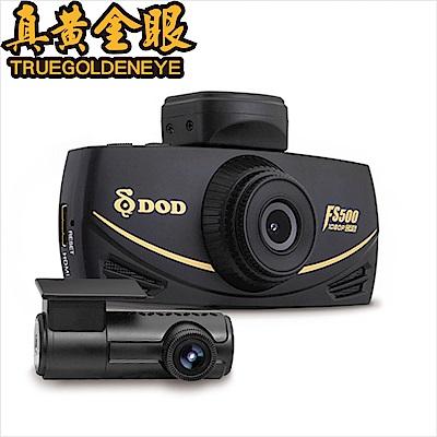 【真黃金眼】DOD FS500 1080P 行車紀錄器 前後雙錄影