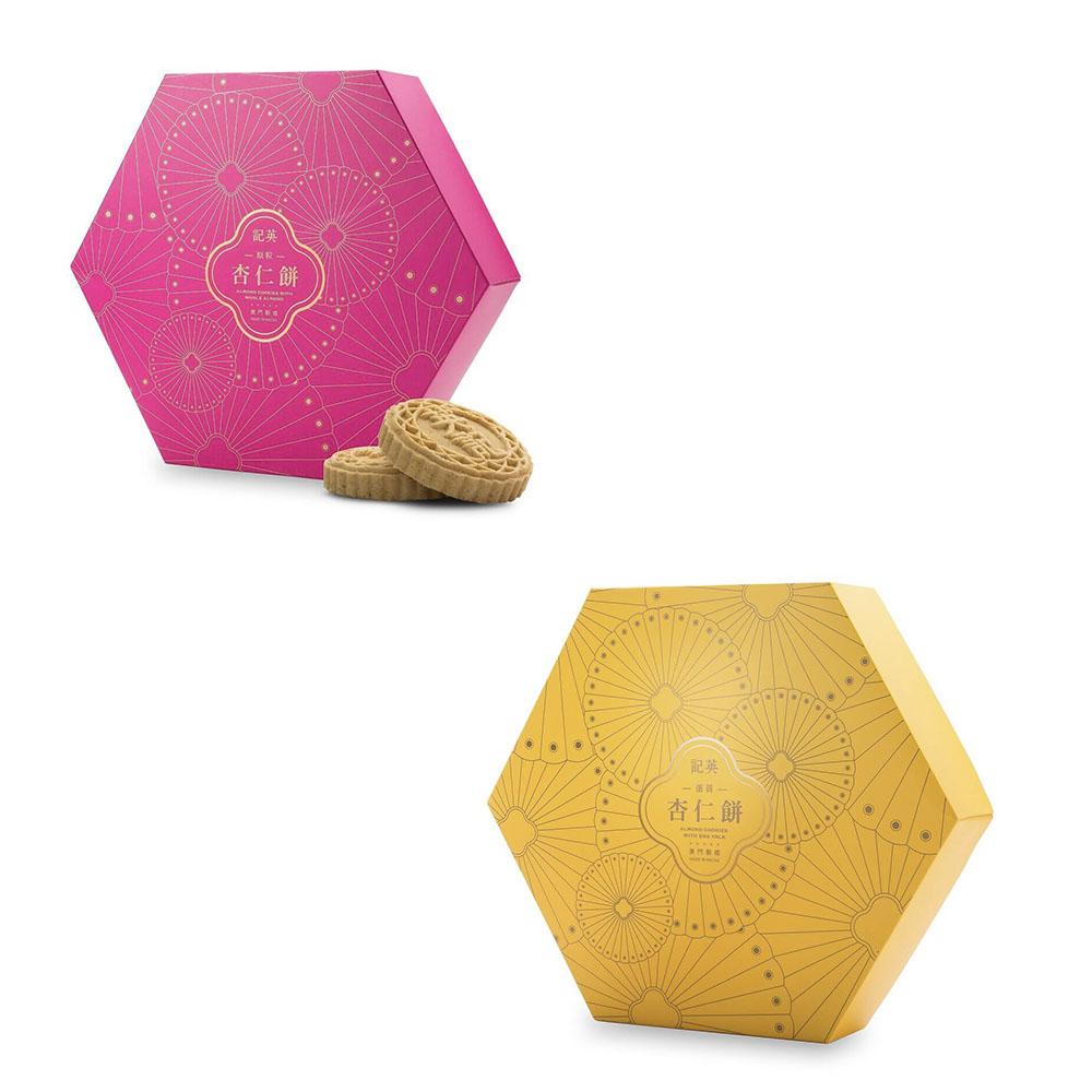 英記餅家 精裝禮盒-蛋黃/原粒杏仁餅(12入/盒) 2款任選1