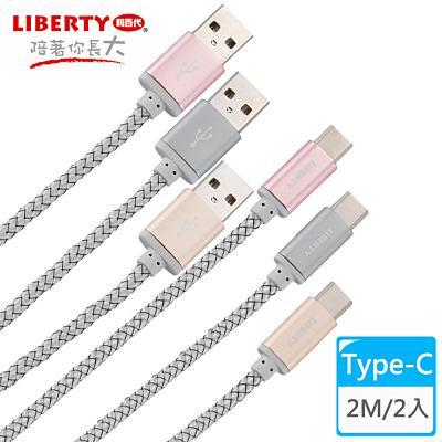 【LIBERTY利百代】高效編織Type-C 2M鋁合金充電傳輸線(2入)