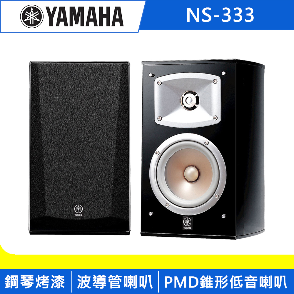 Yamaha山葉 書架式喇叭 NS-333 黑色