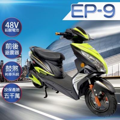 【e路通】EP-9 衝鋒戰士 48V 鉛酸 前後鼓煞剎車 前後避震 電動車 (電動自行車)