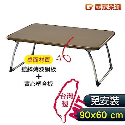 G+居家 MIT 和室鋼桌-咖 90x60公分(懶人桌/可折疊NB筆電桌/床上桌)