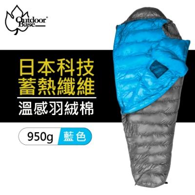 【Outdoorbase】雪精靈 DownLike 950g 保暖睡袋 24769