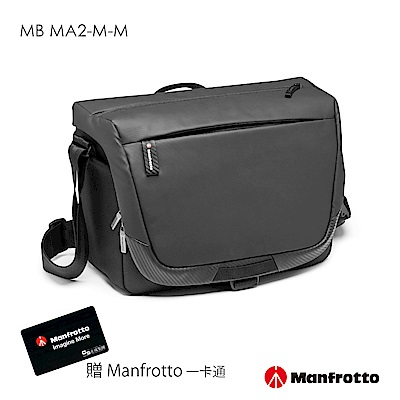 Manfrotto 郵差包 專業級II Advanced2 Messenger M