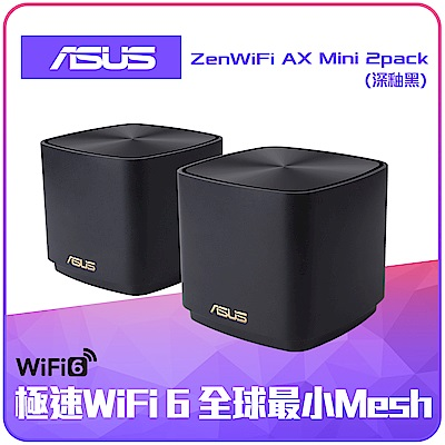 ASUS 華碩 ZenWiFi AX Mini (XD4) AX1800M Mesh WiFi 6 無線路由器(分享器)雙入組(黑色)