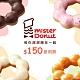 全台多點 Mister Donut $150抵用券(4張組) product thumbnail 1