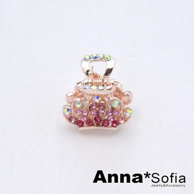 【滿額再7折】AnnaSofia 皇冠漸層曜晶 迷你小髮抓髮夾(桃粉系)