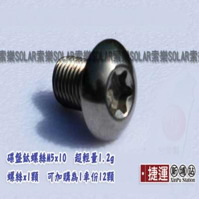 自行單車碟盤鈦合金內梅花型螺絲M5*10.輕量耐酸鹼永不生鏽高剛韌性碟盤螺絲鈦螺絲