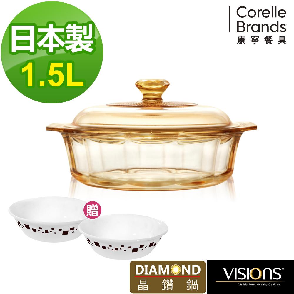 美國康寧 Visions 1.5L晶鑽透明鍋