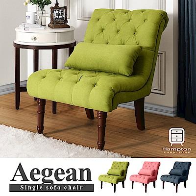 漢妮Hampton愛琴海休閒單人沙發-3色可選-附贈靠枕