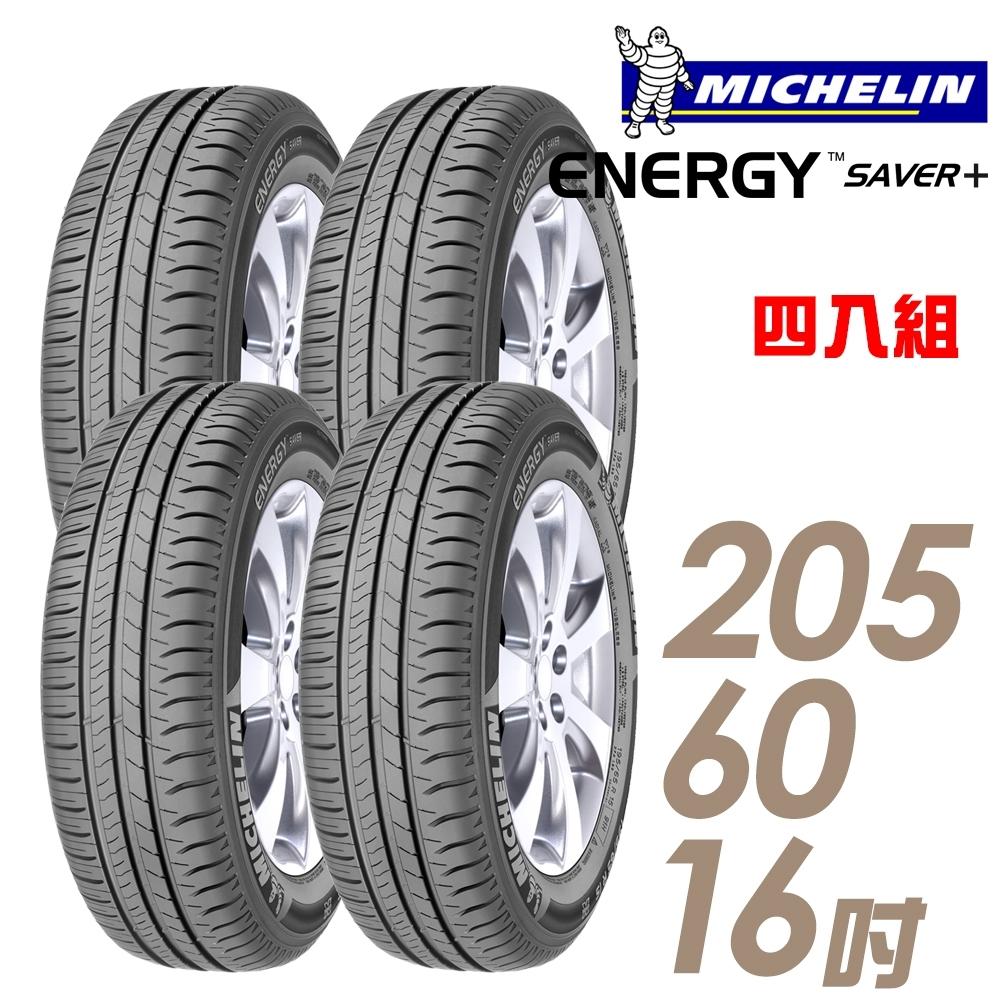 【米其林】SAVER+ 省油耐磨輪胎_四入組_205/60/16(SAVER+)