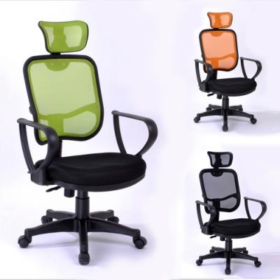 【DFhouse】馬可波羅網布電腦椅辦公椅(三色)