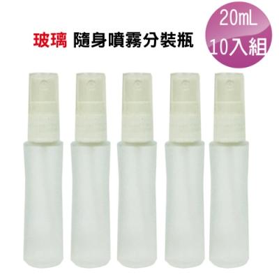 (10入組) Galatea 20mL台製酒精消毒/化妝水/香水/防蚊液噴霧玻璃分裝瓶