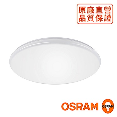 歐司朗OSRAM 新一代 LED晶享42W吸頂燈-畫白光