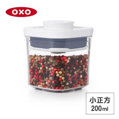 美國OXO POP AS小正方按壓保鮮盒0.2L(快)