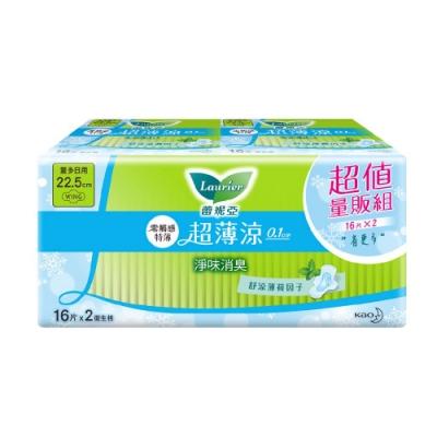 蕾妮亞 零觸感特薄超薄涼量多日用型22.5cm (16片x2包/組)