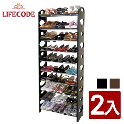 LIFECODE 可調式十層鞋架/可放30雙鞋-2色可選(2入)