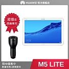 【限定促銷】華為 MediaPad M5 Lite 10.1吋八核心平板 (3G/32G)