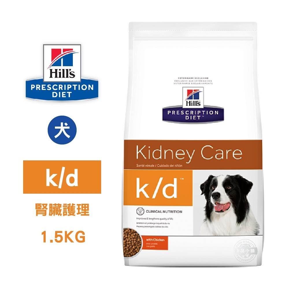 Hill's 希爾思 處方 犬用 K/D 腎臟病護理飼料 1.5KG 控制磷含量 維持精實肌肉量