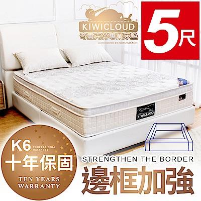 KiwiCloud專業床墊-K6 艾希伯頓 獨立筒彈簧床墊-5尺標準雙人