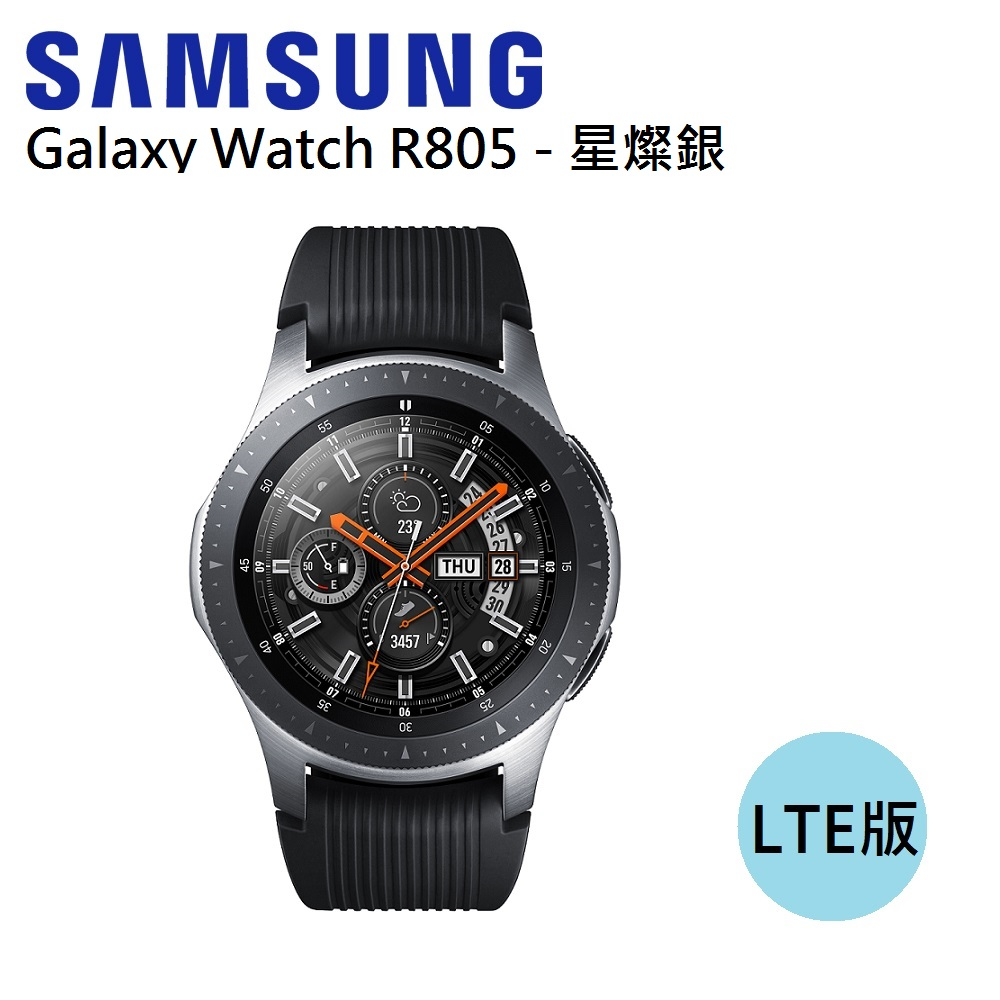 Samsung Galaxy Watch 1.3吋 LTE版R805-星燦銀 (46mm)