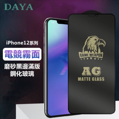 【DAYA】iPhone12 mini 5.4吋 電競霧面磨砂黑邊滿版鋼化玻璃保護貼
