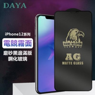 【DAYA】iPhone12/iPhone12 Pro 6.1吋 電競霧面磨砂黑邊滿版鋼化玻璃保護貼