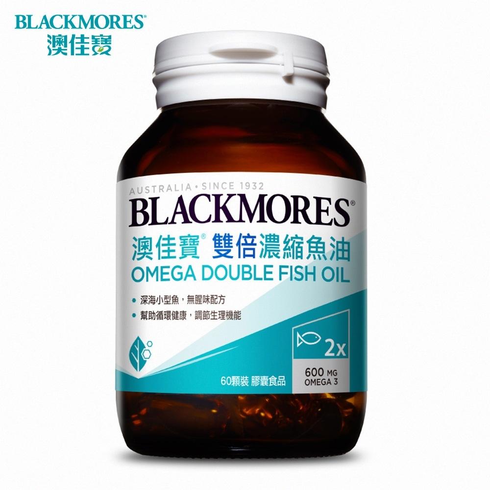 澳佳寶Blackmores 雙倍濃縮魚油(60顆)x2入組