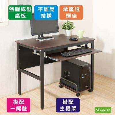 《DFhouse》頂楓90公分電腦辦公桌+1鍵盤+主機架-胡桃色 90*60*76