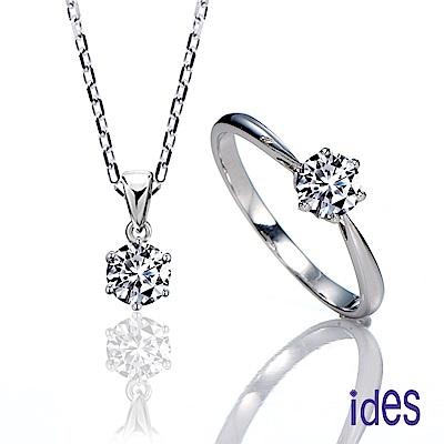 ides愛蒂思 經典六爪66分F/VS1八心八箭鑽石戒指項鍊套組(各33分)