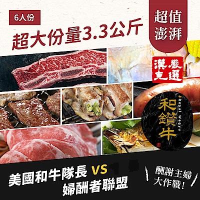 【漢克嚴選】美國和牛_中秋超值烤肉組_5組(3300g±10%/組)