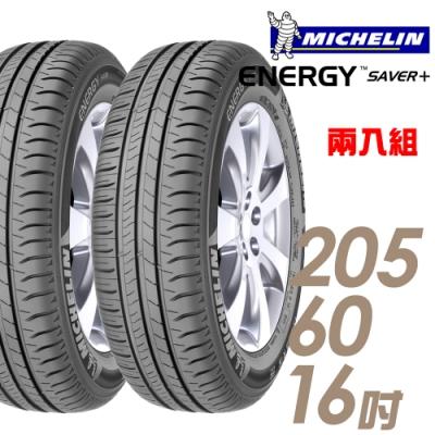 【米其林】SAVER+ 省油耐磨輪胎_二入組_205/60/16(SAVER+)