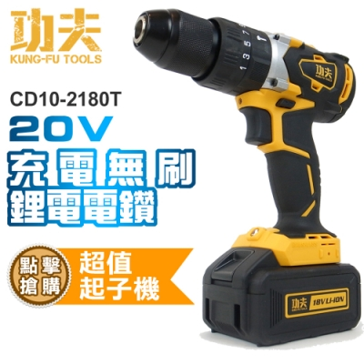 【功夫】充電無刷鋰電電鑽20V