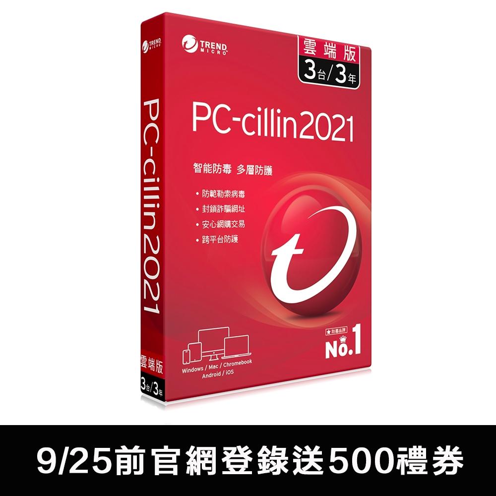 趨勢PC-cillin 2021 雲端版 三年三台 標準盒裝
