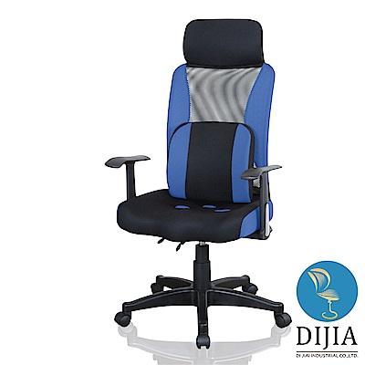 椅子夢工廠 亞諾炫彩舒壓T型電腦椅/辦公椅(二色任選)
