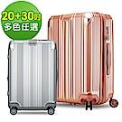 Bogazy 懷舊夢廊 20+30吋可加大行李箱(多色任選)