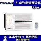 Panasonic國際牌 5-6坪 4級定頻冷專左吹窗型冷氣 CW-N36SL2