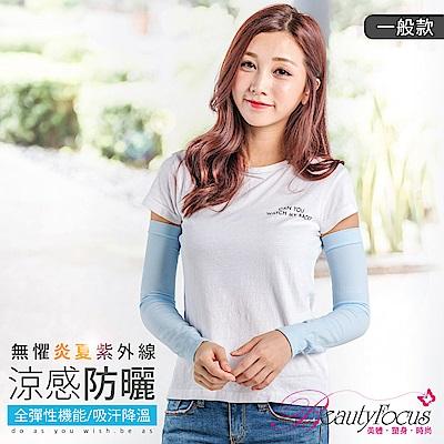 BeautyFocus  台灣製抗UV涼感運動袖套(一般款/水藍)