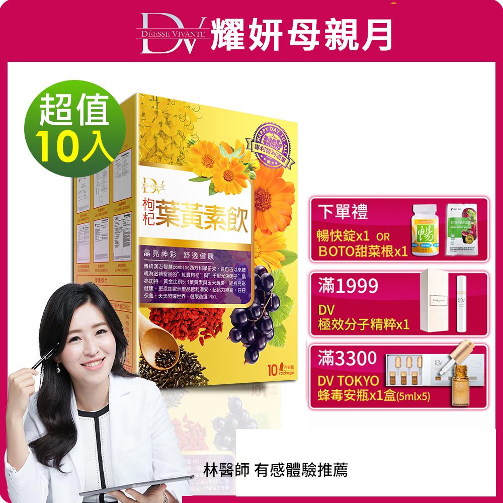 DV笛絲薇夢-枸杞葉黃素飲晶亮水漾補給x10盒組-快