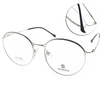 SEROVA眼鏡 大圓框修飾款/銀 #SL368 C2