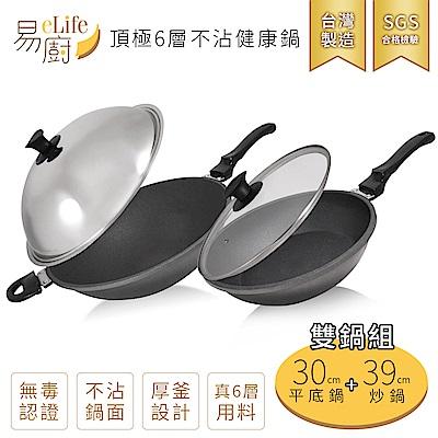 [eLife易廚] 頂級6+2層不沾健康雙鍋組(39cm炒鍋+30cm平底鍋)
