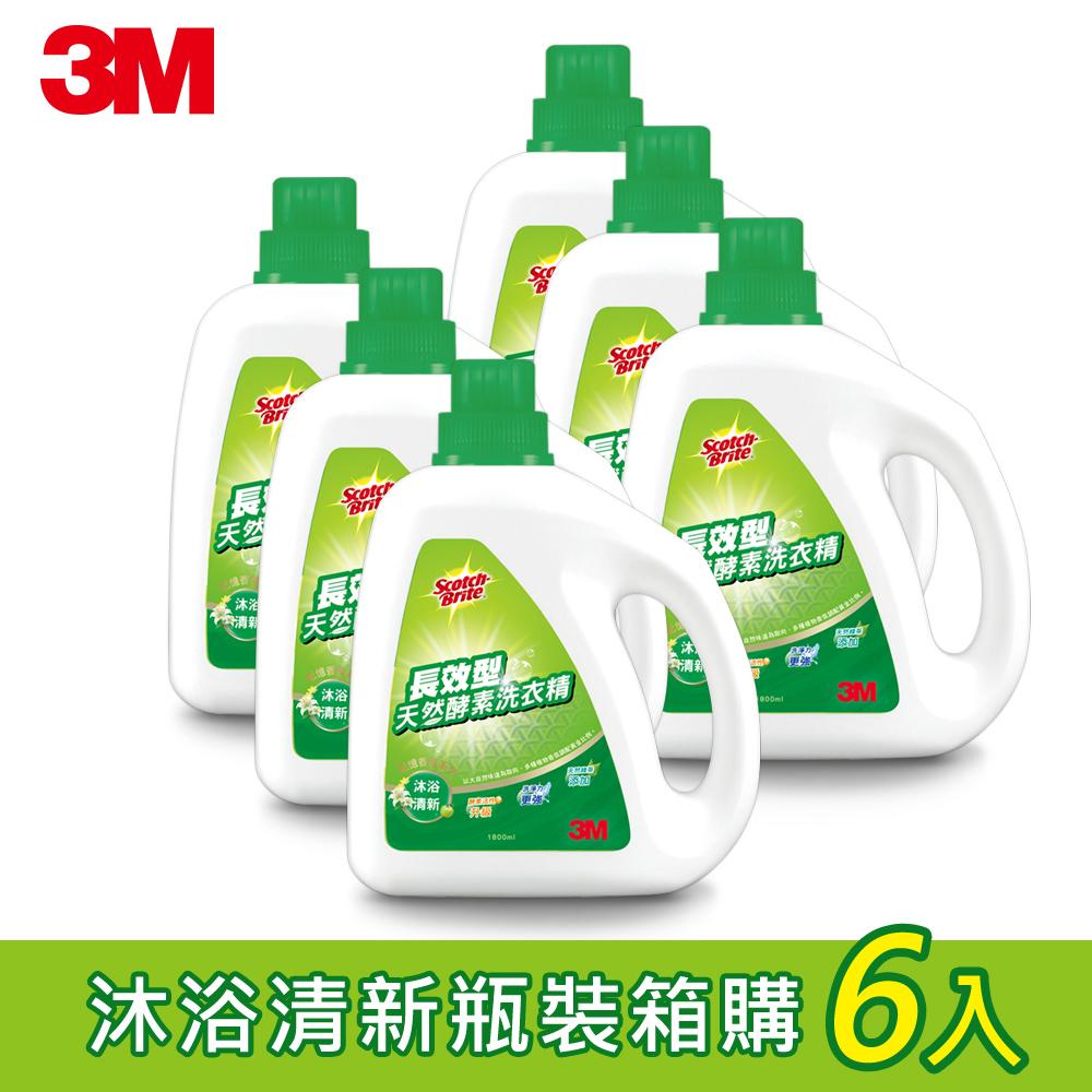 3M 長效型天然酵素洗衣精-沐浴清新瓶裝箱購超值組(1800mlx6)