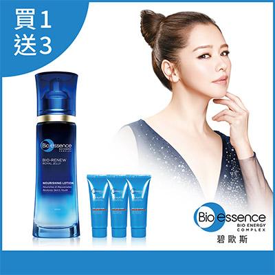 Bio-essence碧歐斯 全效賦活修護水晶乳100ml+贈逆齡緊緻透亮緊膚霜10GX3