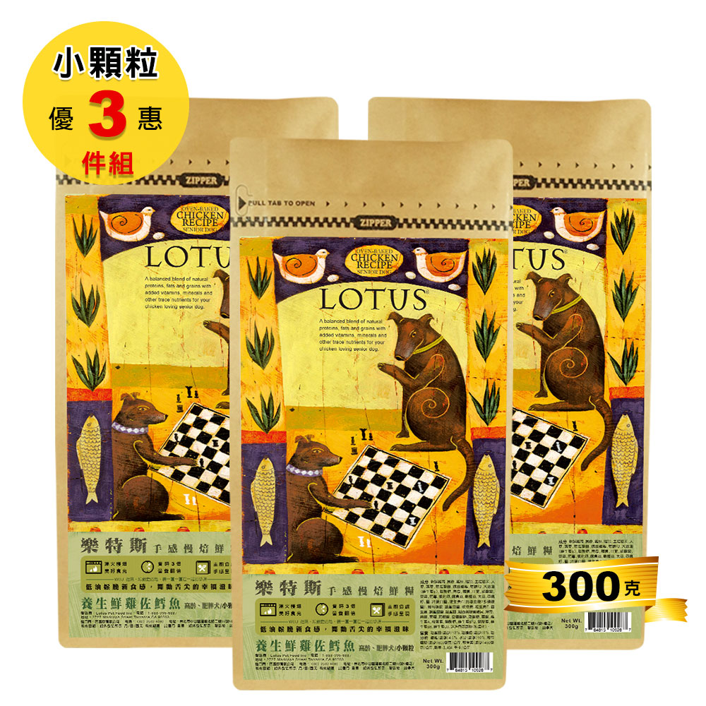 LOTUS樂特斯 養生鮮雞佐沙丁魚-高齡/肥胖犬-小顆粒--300克-三件組