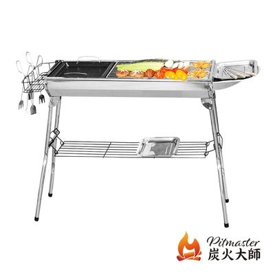 炭火大師 頂級全配摺疊高腳不鏽鋼烤肉爐/烤肉架 PIT-001